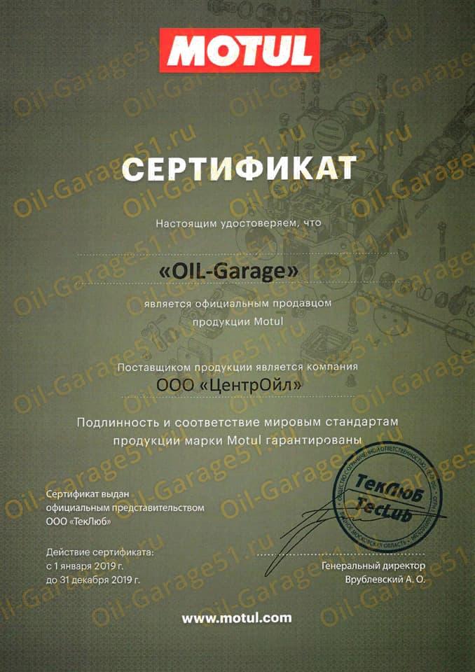 Сертификат официального представителя масел Motul