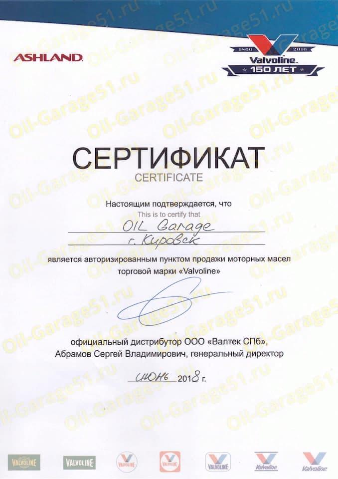 Сертификат официального представителя масел Valvoline